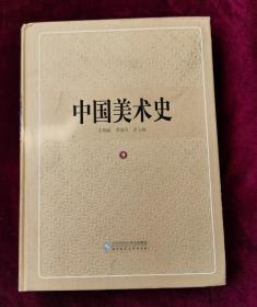 中国美术史(第9卷)