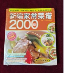 正版塑封 时尚美食馆:新编家常菜谱2000例  含盘