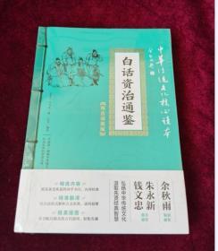 正版塑封 中华传统文化核心读本·精选插图版:白话资治通鉴