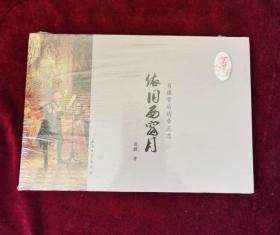 正版塑封 依旧西窗月:肖像背后的帝王志