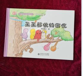 正义岛儿童法治教育绘本《星星形状的伤痕》