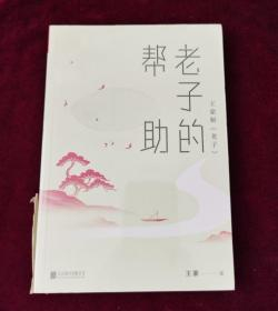 正版塑封 王蒙老庄系列·老子的帮助