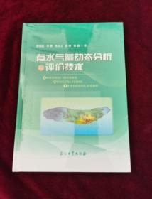 正版塑封 有水气藏动态分析与评价技术