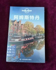 正版塑封 孤独星球Lonely Planet国际指南系列:阿姆斯特丹
