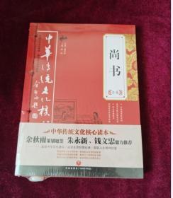 正版塑封 中华传统文化核心读本:尚书全集