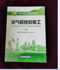 全新正版 油气管线安装工(上册)