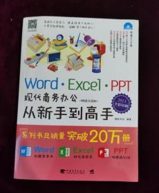 Word/Excel/PPT现代商务办公从新手到高手(2013全彩畅销升级版)含光盘