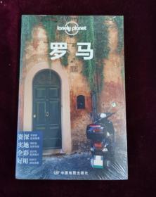 正版塑封 Lonely Planet国际旅行指南系列:罗马