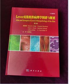 全新正版 Lever皮肤组织病理学图谱与概要(第3版)中文翻译版