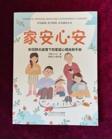 家安心安:新冠肺炎疫情下的家庭心理自助手册