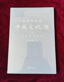 正版塑封 给青少年的中国文化课.2,记住这些名字