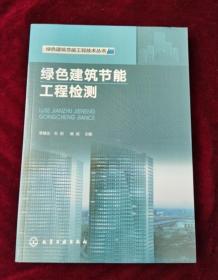 绿色建筑节能工程技术丛书--绿色建筑节能工程检测
