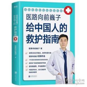 正版未开封 医路向前巍子给中国人的救护指南
