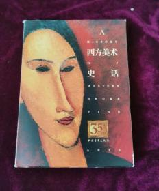 正版库存  西方美术史话