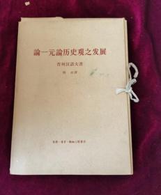 论一元论历史观之发展 1-6册全