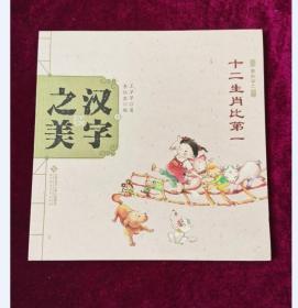 中国记忆·汉字之美 象形字二级:十二生肖比第一