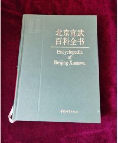 北京宣武百科全书