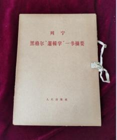 列宁黑格尔 逻辑学 一书摘要(全3册)