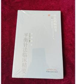 正版塑封 平衡针法临床精要:中医药畅销书选粹