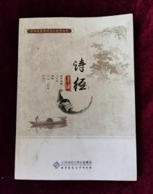 诗经导读/中华优秀传统文化教育丛书
