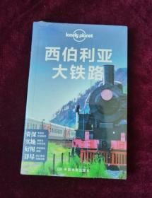 正版塑封 西伯利亚大铁路:孤独星球Lonely Planet旅行指南系列