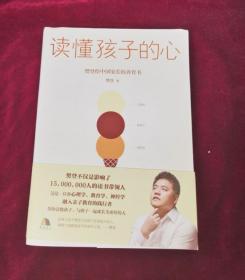 读懂孩子的心:樊登2019年新书
