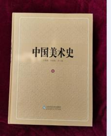 中国美术史(第11卷)