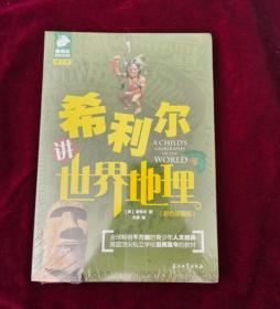 全新正版 希利尔讲世界地理(彩色珍藏版)