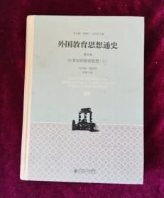 外国教育思想通史 . 第九卷 20世纪的教育思想 上