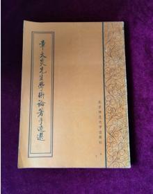章太炎先生学术论著手迹选 1986年一版一印