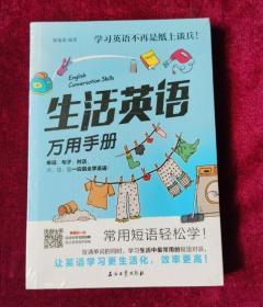生活英语万用手册
