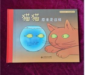 原来是这样·动物幽默绘本:猫猫原来是这样