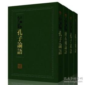 全新正版 中国历代绘刻本名著新编:孔子三语集(精装)(套装共4册)