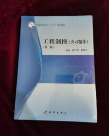 正版塑封 工程制图(含习题集)(第三版)