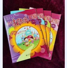 幼儿打击乐王国 全4册和售【附光盘】