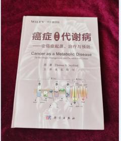 全新正版 癌症是一种代谢病——论癌症起源、治疗与预防(中文翻译版)