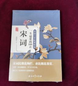 阅读大中国·许你一首昳丽的词:一生最爱的100首宋词