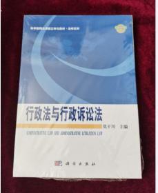精品课程立体化教材系列:行政法与行政诉讼法 含光盘
