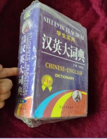 学生实用英语书系:学生实用汉英大词典(第3版)