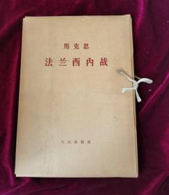 马克思 法兰西内战 (第1-4分册) 全4册 带盒