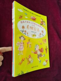 正版塑封 给孩子的语言思维训练图画书(全4册)