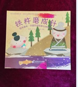 绘本森林·中国民间故事与神话传说:铁杵磨成针