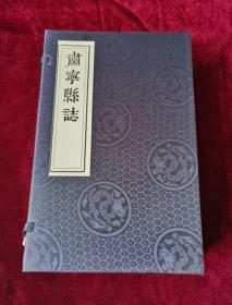 肃宁县志 线装全6册 有函套