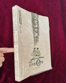 全新正版 点亮大语文文库:文学必修课(适用于五年级暑假+五年级春季)两本和售