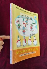 正版塑封 幼儿数学快乐启蒙·4岁(套装4册)