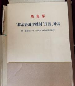 马克思政治经济学批判序言 导言 6册和售