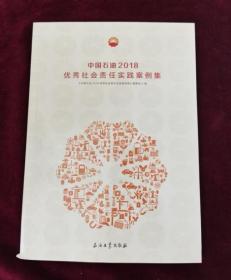 中国石油2018优秀社会责任实践案例集
