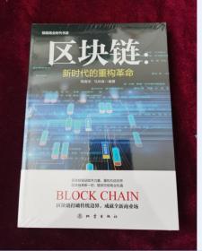 正版塑封 区块链:新时代的重构革命