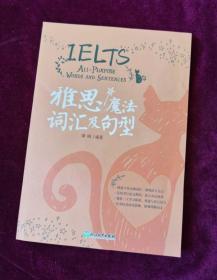 新东方雅思魔法词汇及句型