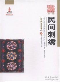 正版 新疆艺术研究(第一辑·民间美术卷):民间刺绣
